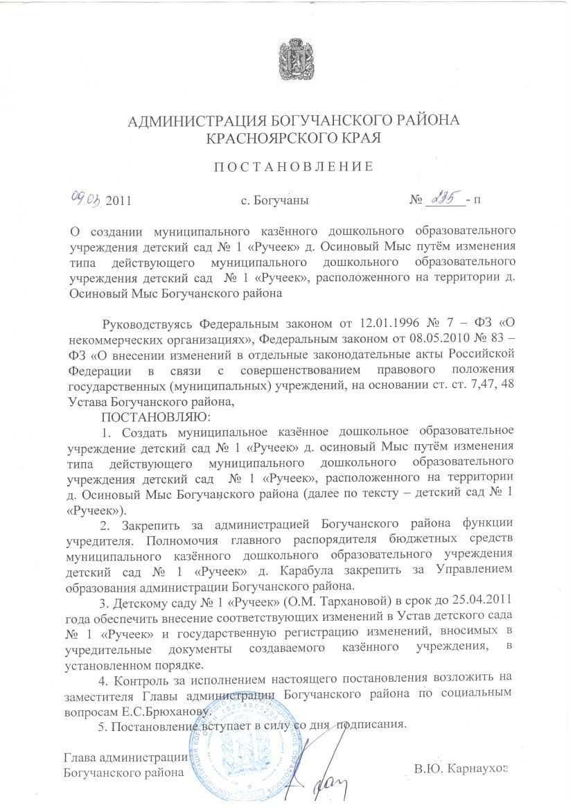 Постановление о создании МКДОУ