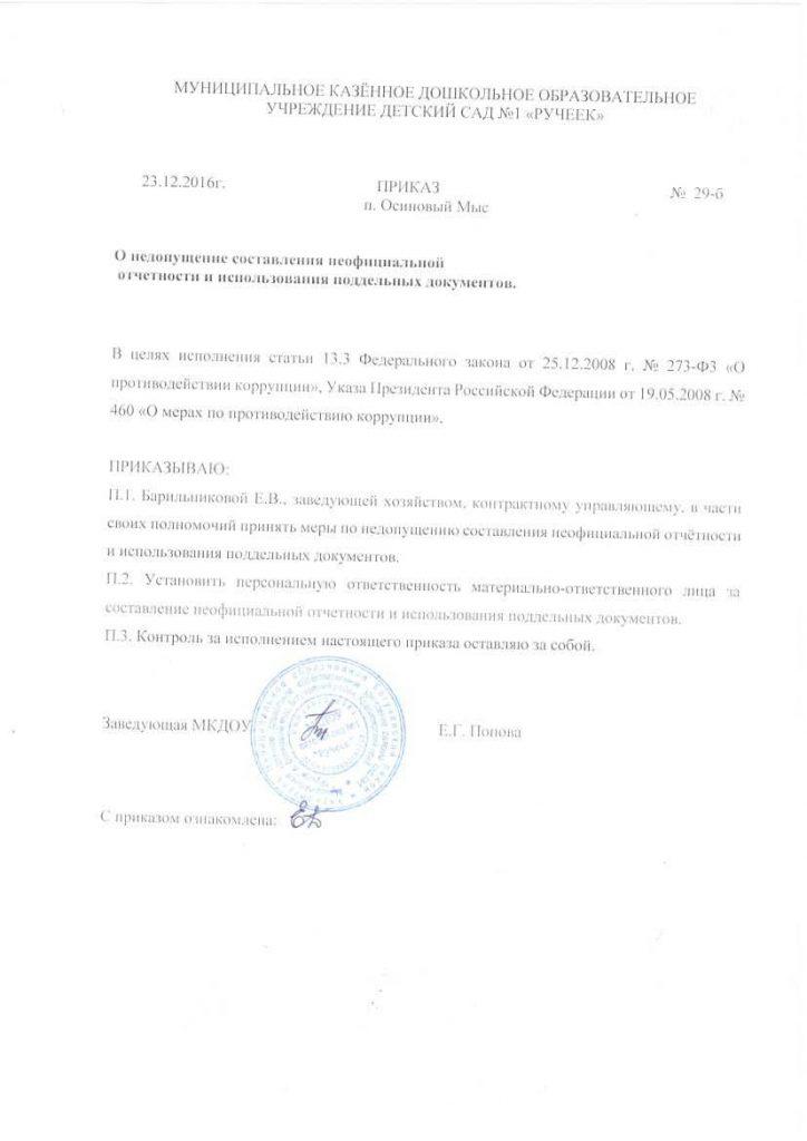 Приказ о недопущении составления неоф. отчетности