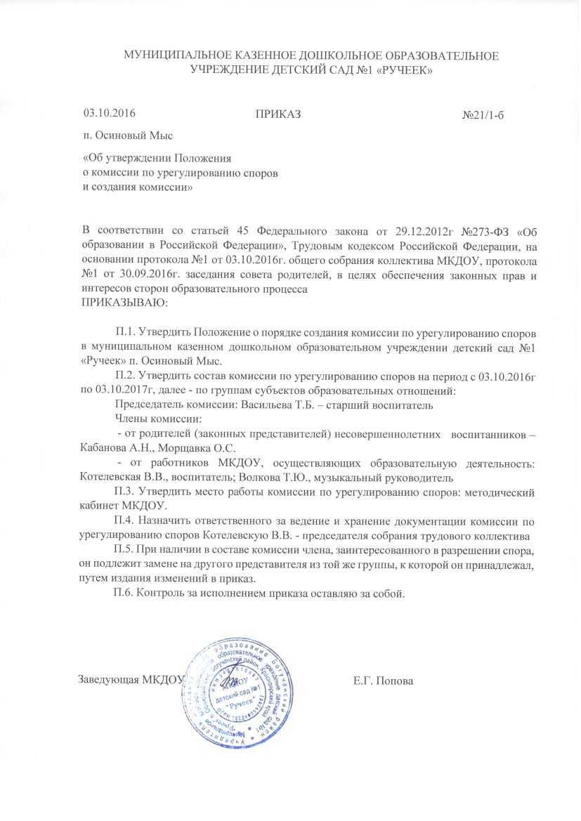 Приказ положение о комиссии по урегулированию споров между участниками образовательных отношений